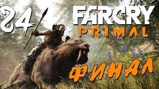Прохождение Far Cry Primal Часть 24 ФИНАЛ