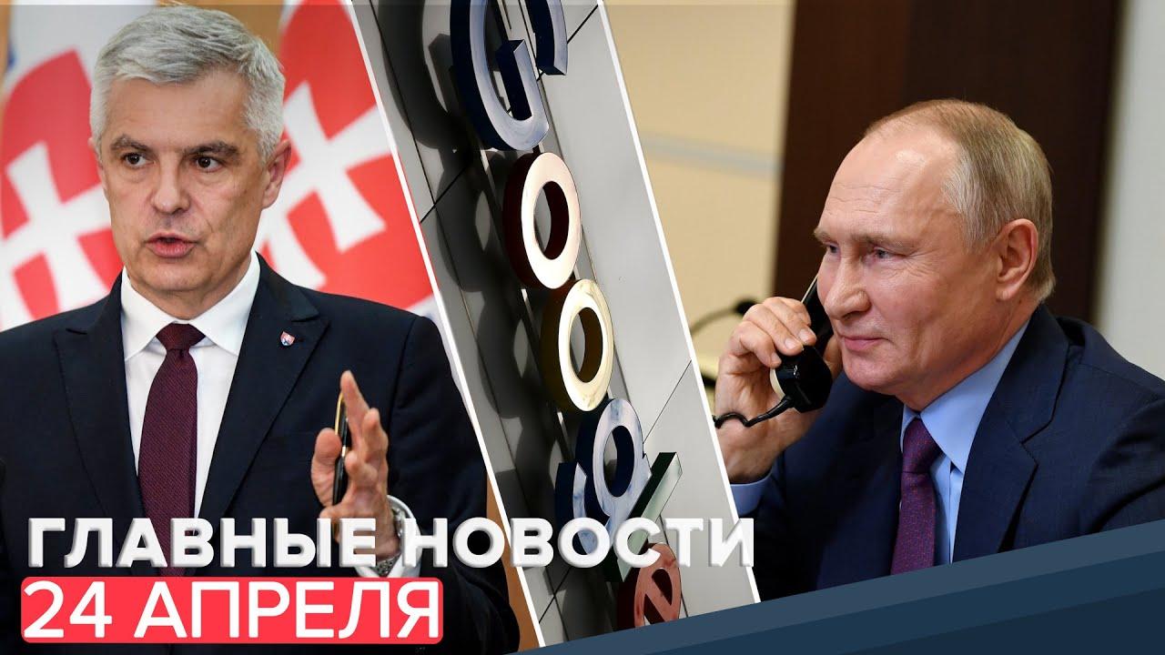 Новости дня — 24 апреля: разговор Путина и Пашиняна, снятие ограничений с YouTube-канала RT