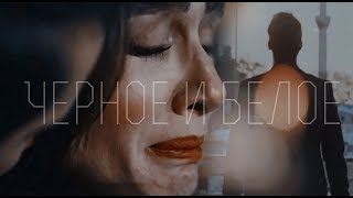 AsFer || Siyah Beyaz Aşk || ЧЕРНОЕ И БЕЛОЕ