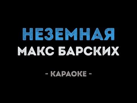 Макс Барских - Неземная (Караоке)