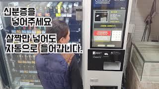 VAPO24 자판기 사용 설명