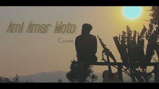 Ami Amar Moto - Cover | Mustofa Kayum | Pritom | Pizza Bhai OST