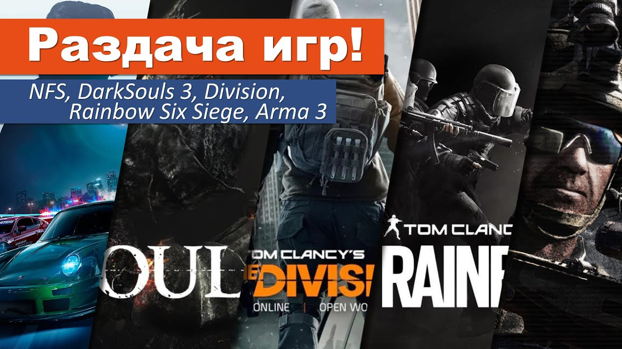 Раздача игр! The Division, Rainbow Six Siege, Dark Souls 3, NFS, ARMA III