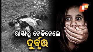 Girl student kidnapped in Khurda