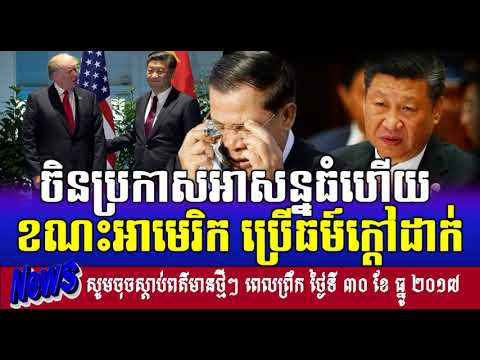 Breaking News Cambodia