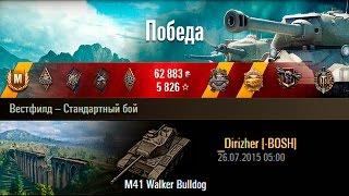 M41 Walker Bulldog | Злой бульдог попался. Вестфилд – Стандартный бой (WoT 0.9.9)