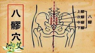 「八髎穴」男人女人下半身重要穴位。艾灸按摩八髎穴所治甚廣!「冰台有艾」#95