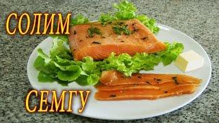 КАК ЗАСОЛИТЬ СЕМГУ. ДОМАШНИЕ РЕЦЕПТЫ С ВИДЕО №39. КУХНЯ.(ВКУСНАЯ СЕМГА рецепт соленой семги очень прост. Итак, как засолить красную рыбу в домашних условиях - для..., 2014-04-23T07:22:15.000Z)