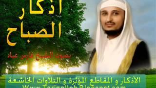 أذكار الصباح بصوت مؤثر - فارس عباد Adkar sabah fares Abbad