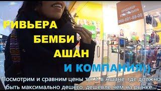 Торговый комплекс Ривьера в Одессе, обзор и цена на взрослую и детскую одежду. Магазин Бемби