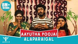 Aayutha Poojai Alaparaigal #Nakkalites
