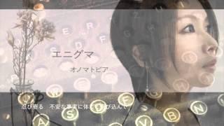 2016年2月27日発売、オノマトピア 2nd mini album 『エニグマ』から、「...