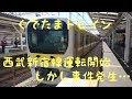 【祝🎉】西武30000系ぐでたまトレイン西武新宿線営業運転開始‼️