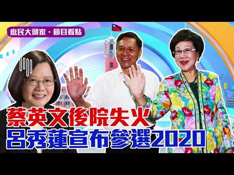 【節目看點】蔡英文後院失火 呂秀蓮宣布參選2020