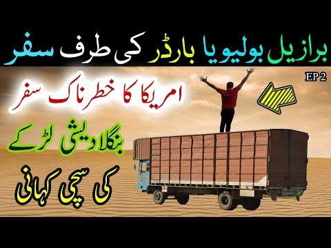 America Ka Safarnama USA Journey True Story In Urdu Episode 2 LalGulab