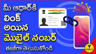 How to know mobile number linked to Aadhar | Check aadhar card linked to mobile number  in Telugu