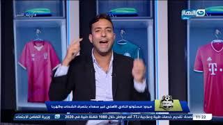 اوضة اللبس | هجوم ناري لميدو علي الشحات و كهربا في واقعة مصافحة تريكة بلاش تاخدوا اللقطة للجمهور