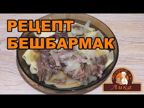 Как приготовить бешбармак в домашних условиях пошаговый рецепт с видео