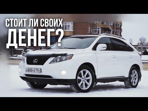 За что все любят RX? Культ Lexus.