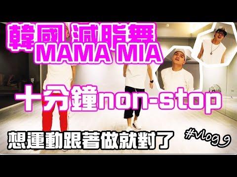 胡鬧生活 | 韓國減脂舞| MAMMA MIA | 十分鐘non-stop | 舞蹈教學 | 持之以恆 | 零基礎輕鬆上手 |
