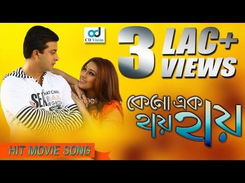 Keno Ek Hay Hay | Shakib khan | Apu Biswas | Sabina Yesmin | Tomar Jonno Morte Pari  Movie Song 2017