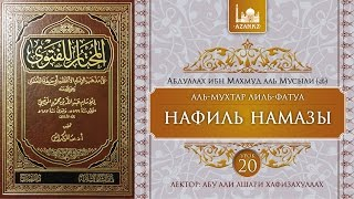 «Аль-Мухтар лиль-фатуа» - Ханафитский фикх. Урок 20 - Нафиль намазы | www.azan.kz