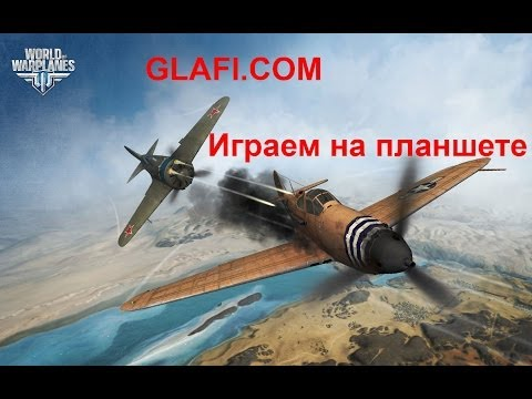 World Of Warplanes на планшете, World Of Warplanes On Tablet