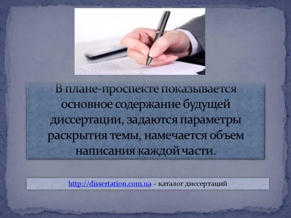 план проспект диссертации  план проспект диссертации