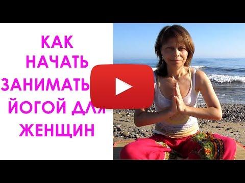 Йога для женщин Рашида Шамдан видео о себе женской йоге