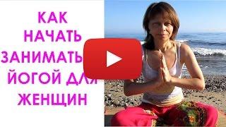 йога для женщин видео
