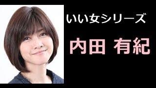 内田 有紀(うちだ ゆき)YUKI UCHIDA 【チャンネル登録】はコチラ⇒ htt...