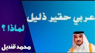 أنا عربي .. إذا أنا حقير (المازوخية العربية)