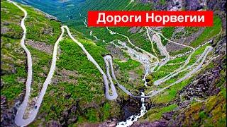 Дороги Норвегии: тоннели, серпантины, паромы, кэмперы.