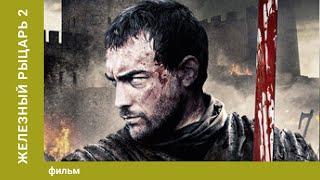 Железный рыцарь 2. Приключенческий Боевик. Лучшие фильмы