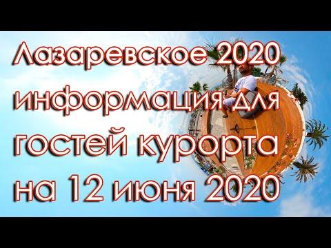 Сочи Лазаревское информация для гостей курорта о выходе из карантина июнь 2020 новый пляж Ривьера