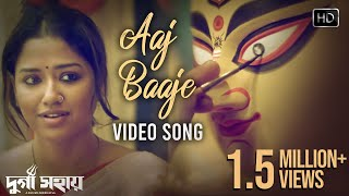Aaj Baaje (Video Song) | Durga Sohay (2017)