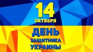 14 октября День защитника Украины Новости