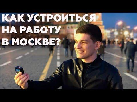 Как приезжему найти хорошую работу в Москве - Советы