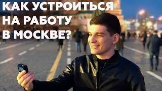 как найти хорошую работу в Москве