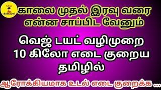 Veg diet plan for weight loss 10 kg In Tamil | Full day veg diet meal to lose weight fast Tips Tamil