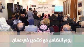 يوم التضامن مع كشمير في عمان