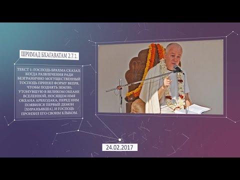 Шримад Бхагаватам 2.7.1 - Чайтанья Чандра Чаран прабху