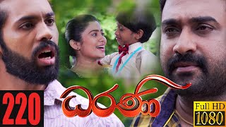 Dharani | Episode 220 20th July 2021 Thumbnail