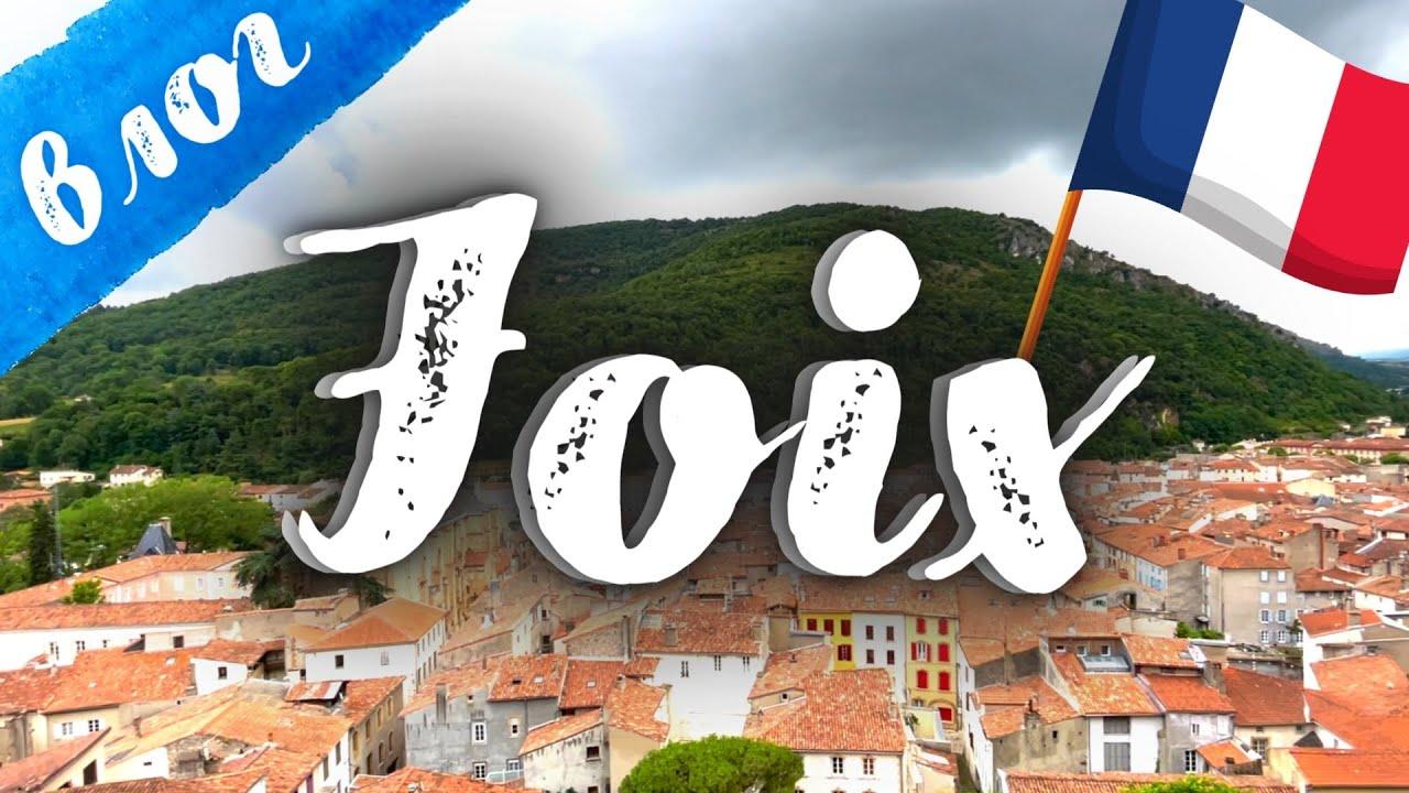 Влог. Путешествие по Франции 2021 | Foix