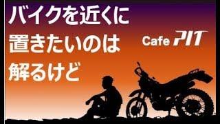 事故の報告は聞いた事ありませんが、バイクをテントの近くに止めることの危険性について考えてみました。 cafePITのブログ https://pit.hamazo.tv/e8528...