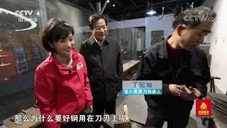 [远方的家]大运河(8) 张小泉剪刀:运河边的手工技艺| CCTV中文国际 - YouTube