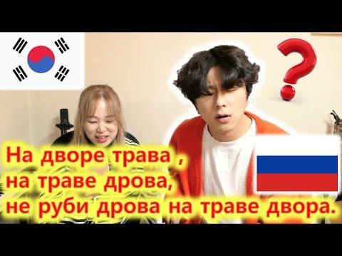 Когда кореец произносит русские слова, ха ха ха ха ха ха ха ха ха ха ха