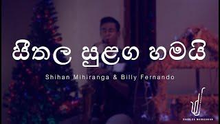 Seethala Sulanga Hamai (Saxophone Cover Charles Madhushan)