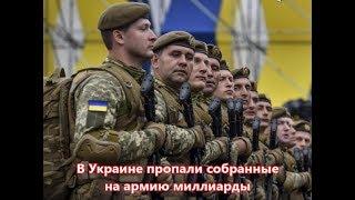 В Украине пропали собранные на армию миллиарды