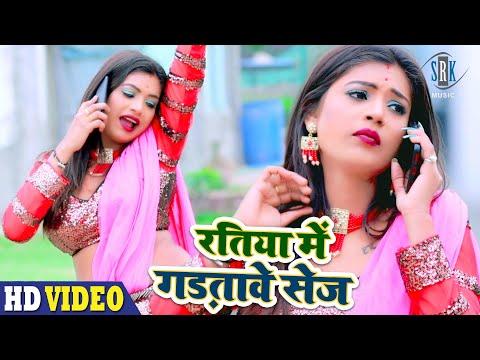 Ratiya Mein Gadatawe Sej | Priyanka Chauhan | रतिया में गड़तावे सेज | Superhit Bhojpuri Song